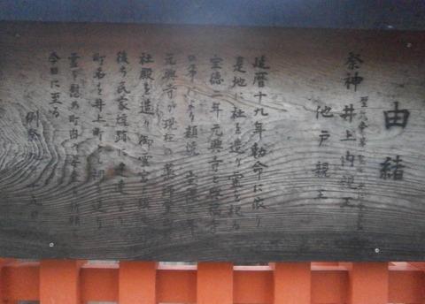 井上神社由緒