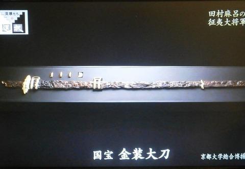 田村麻呂刀