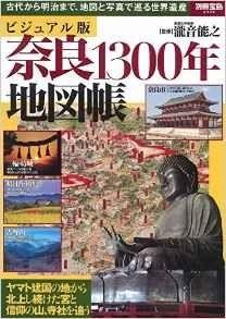 奈良地図帳