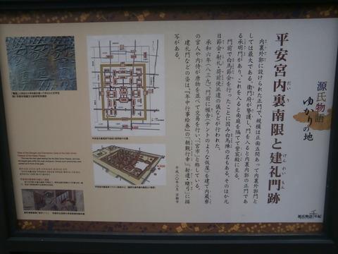 平安京4建礼門