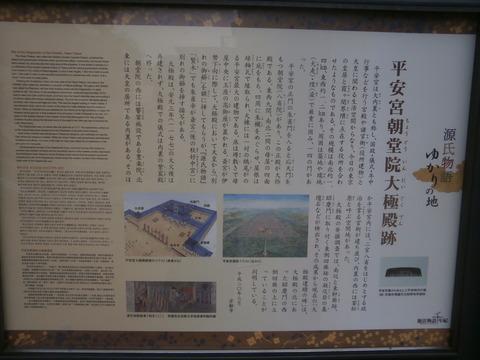 平安京2大極殿跡2