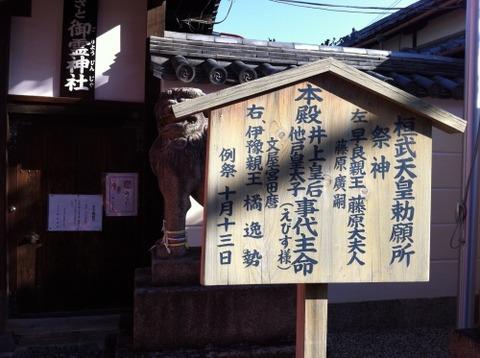 奈良市御霊神社2