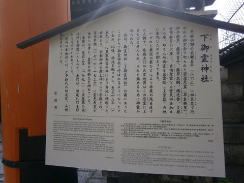 下御霊神社2