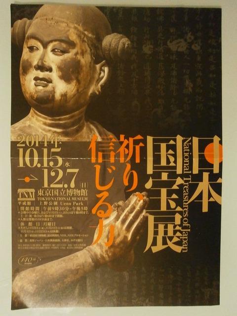 2014日本国宝展