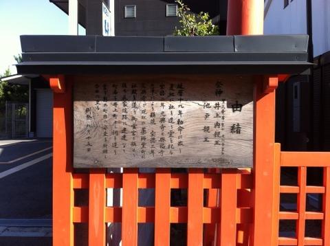井上神社2