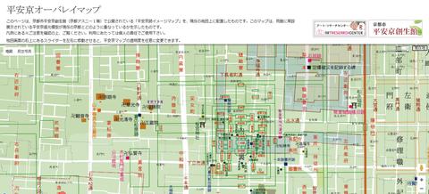 平安京跡マップ