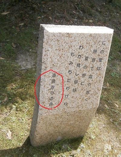 西大寺歌碑2