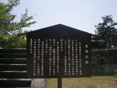 西大寺八角塔基壇説明板