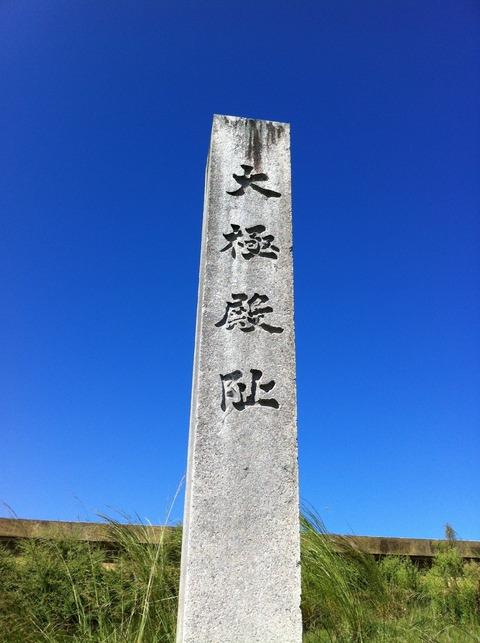 平城京大極殿跡碑