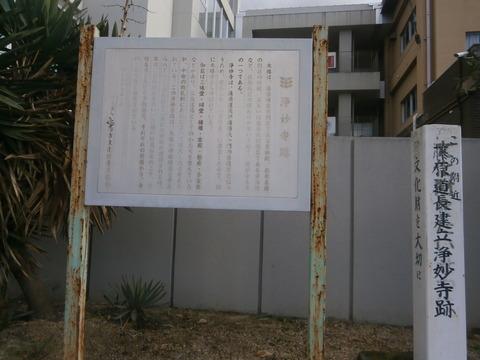 宇治陵6浄妙寺