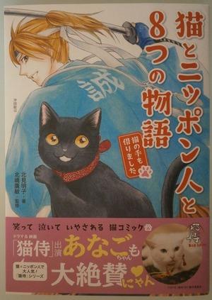 猫とニッポン人
