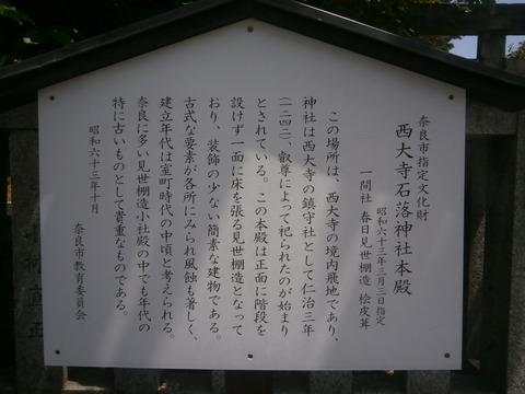 西大寺石落神社2