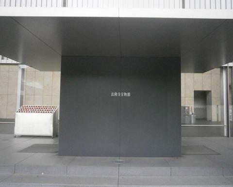 法隆寺館入口