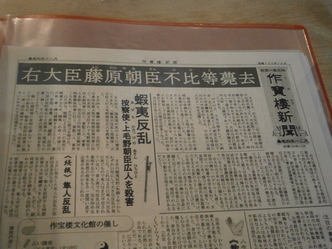 ことのま新聞