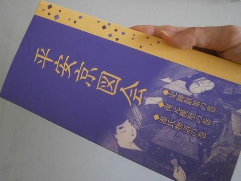 平安京図会