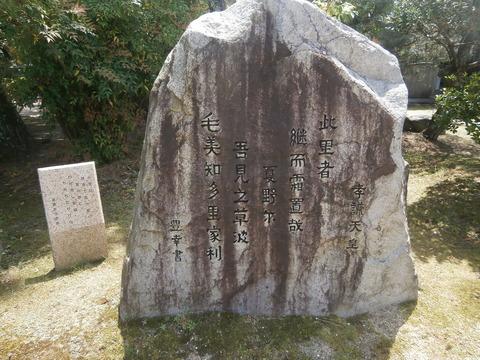 西大寺歌碑1