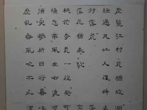 江上落花詩書2