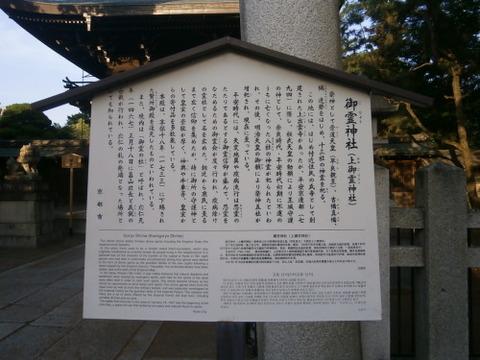 上御霊神社2