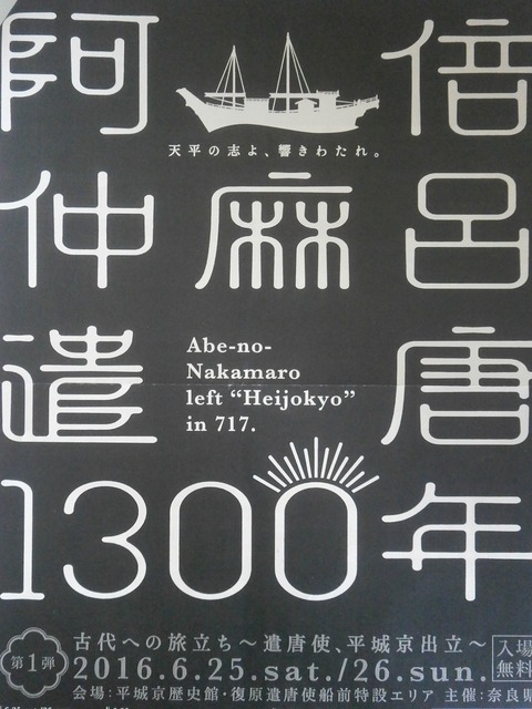 仲麻呂1300