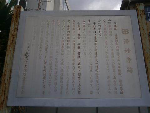 宇治陵7浄妙寺