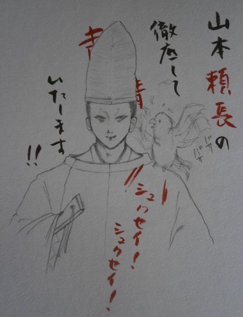山本頼長表紙