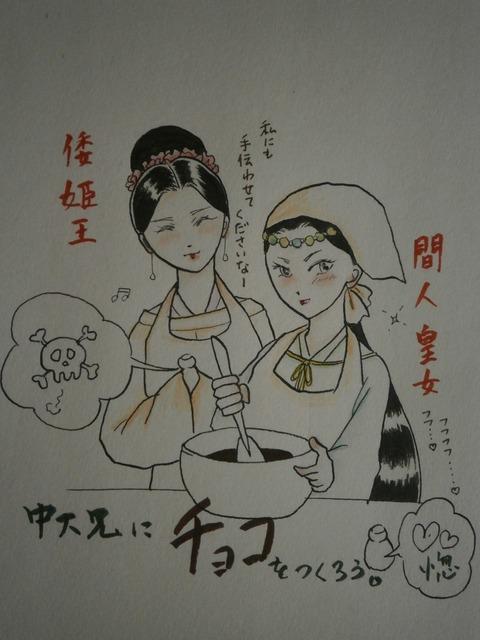間人皇女と倭姫王