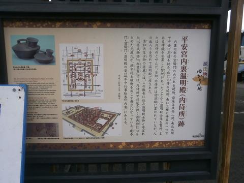 平安京5温明殿