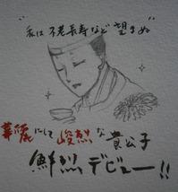 山本頼長1