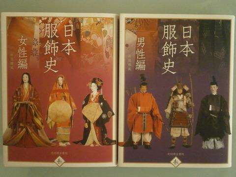 日本服飾史表