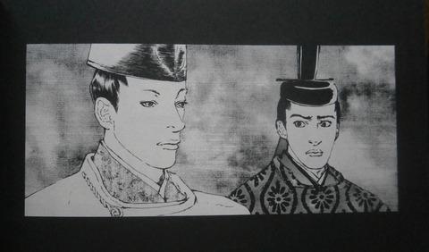 岡野玲子陰陽師