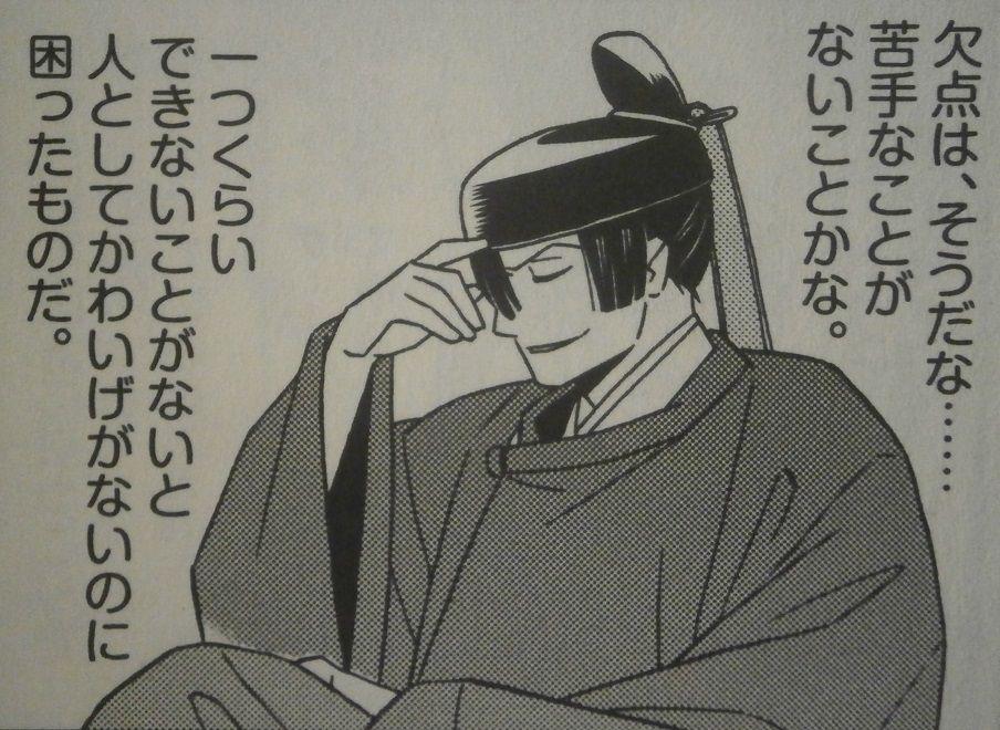意外な弓の名手・番外編 : 藤原...