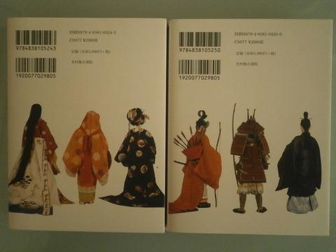 日本服飾史裏