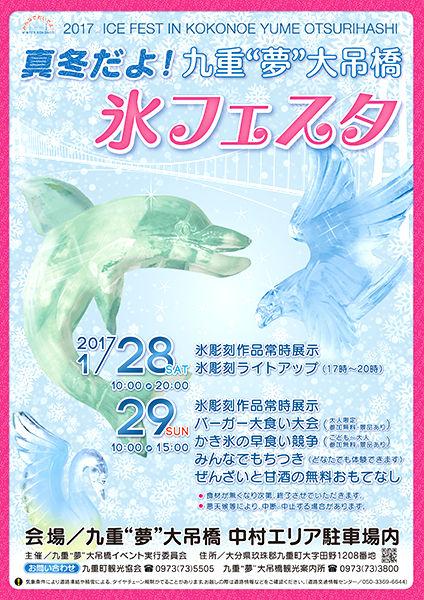 九重夢フェスタ2017