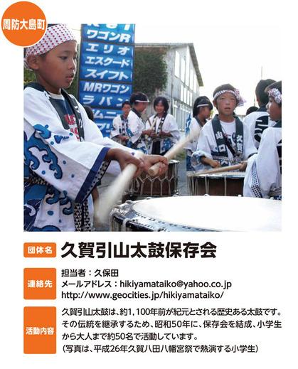 県民活動写真展