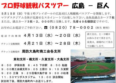 金魚島カードプロ野球観戦バスツアー