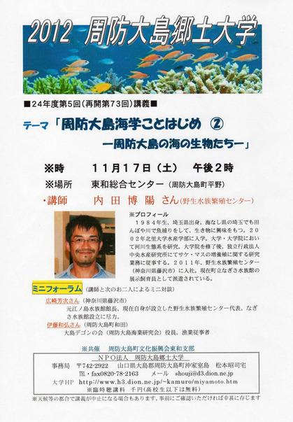 2012周防大島郷土大学