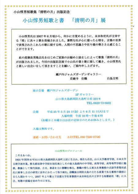 小山淳男「清明の月」展