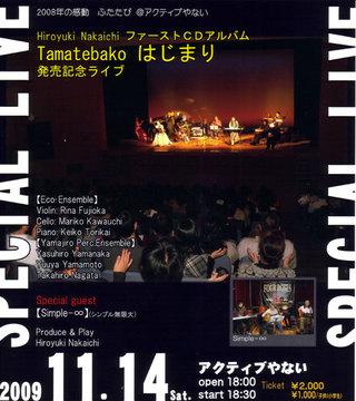 HiroyukiNakaichiコンサート