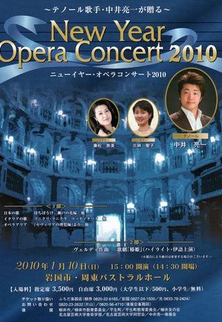 新春オペラコンサート2010