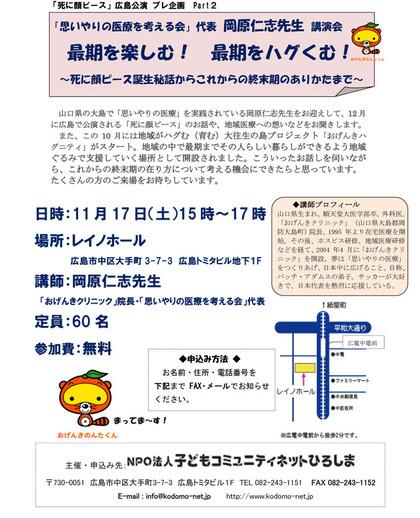 、「思いやりの医療を考える会」代表岡原仁志先生講演会