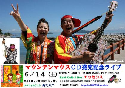 CD発売記念ライブ