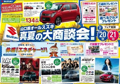 SUZUKI真夏の大商談会