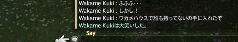 Wakame Kuki 2017_01_25 21_26_43