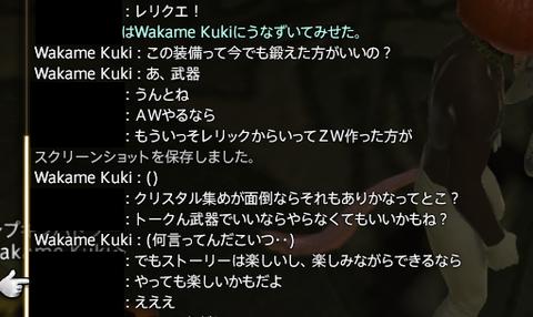 Wakame Kuki 2014_08_06 11_30_03