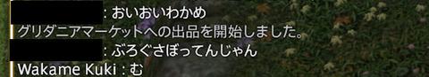 Wakame Kuki 2018_04_02 16_18_53