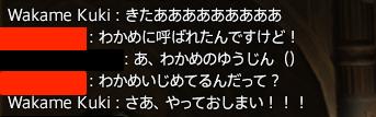 1Wakame Kuki 2015_09_10 00_46_26