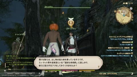 Wakame Kuki 2014_10_30 11_13_51