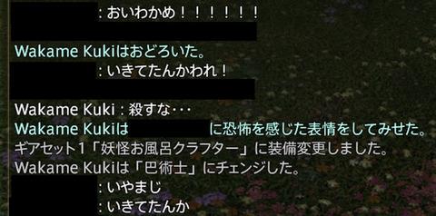 Wakame Kuki 2019_07_26 20_39_34