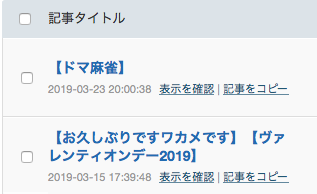 スクリーンショット 2019-03-23 23.58.11