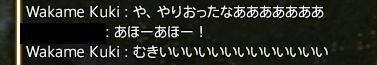 Wakame Kuki 2015_10_05 20_06_51